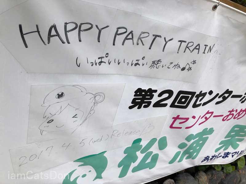 あわしまマリンパーク カエル館 HAPPY PARTY TRAIN 諏訪ななか 垂れ幕