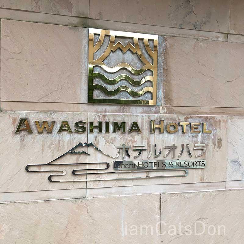 淡島ホテル ロゴ 沼津