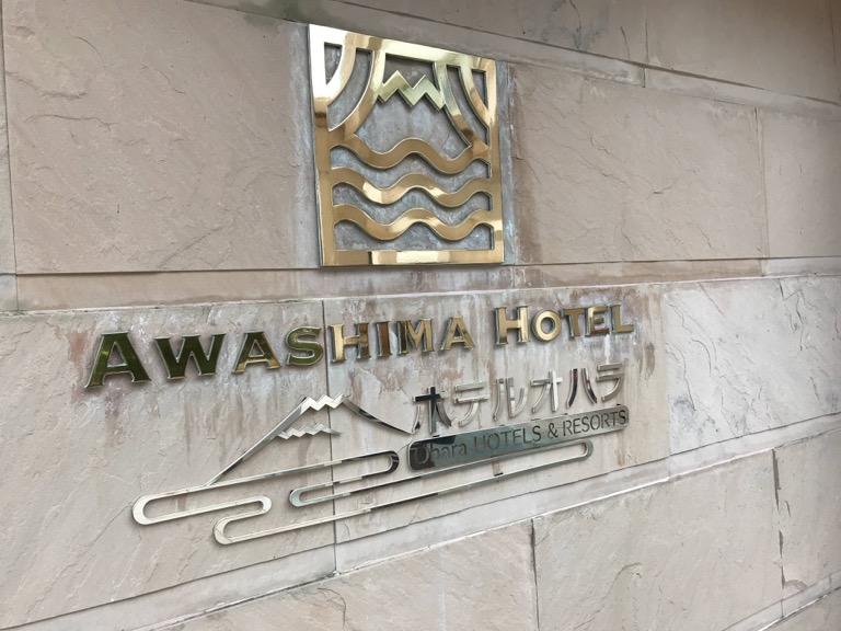 淡島ホテル(ホテルオハラ)