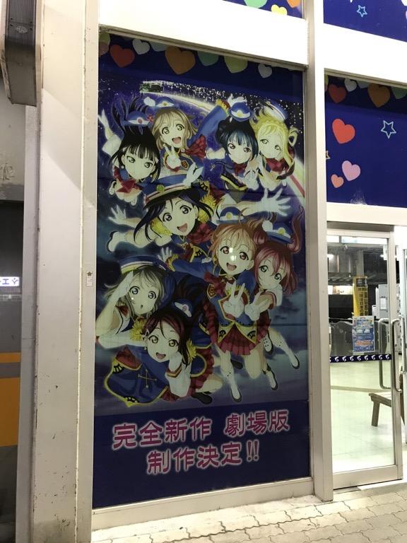 伊豆長岡駅 Happy Party Train