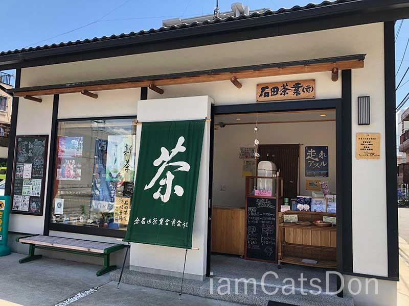 石田茶業合資会社 北口支店