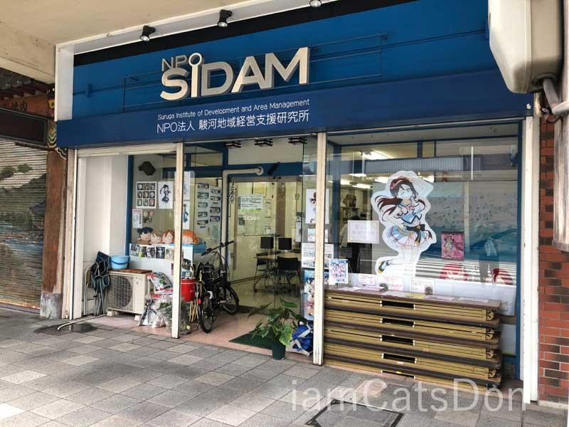 沼津アーケード名店街事務所 NPO法人SIDAM