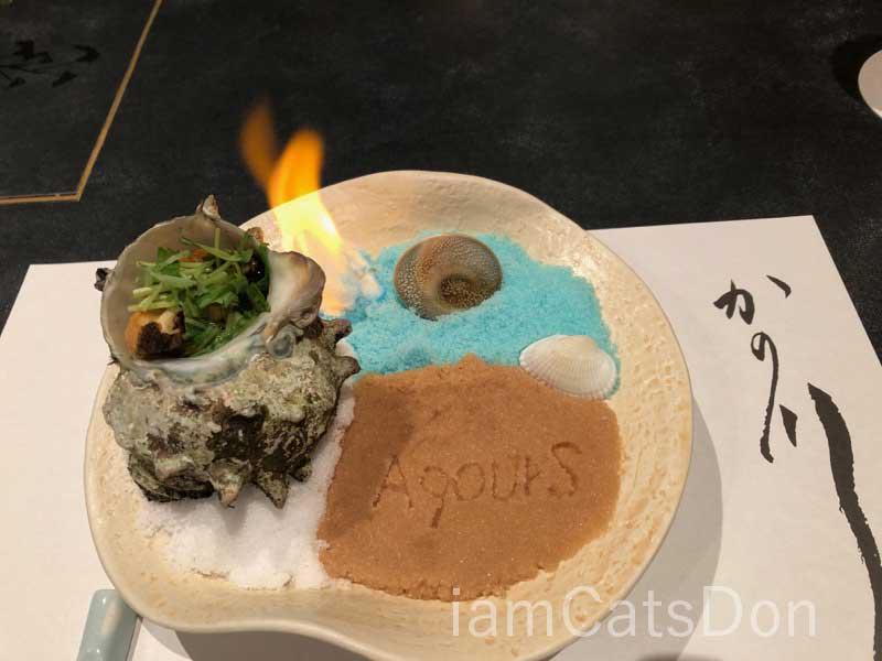 リバーサイドホテル 九つ星夢御膳料理 焼物