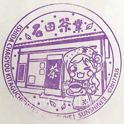 まちあるきスタンプ 沼津 石田茶業合資会社 小原鞠莉