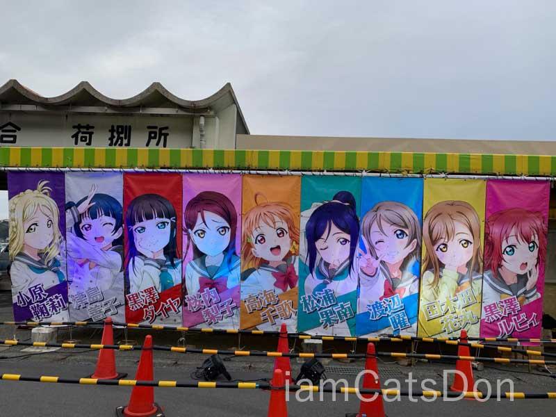 キャンドルナイト2019 三津浜 Aqours タペストリー