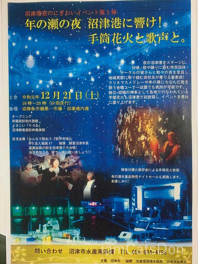 沼津港夜のにぎわいイベント第3弾