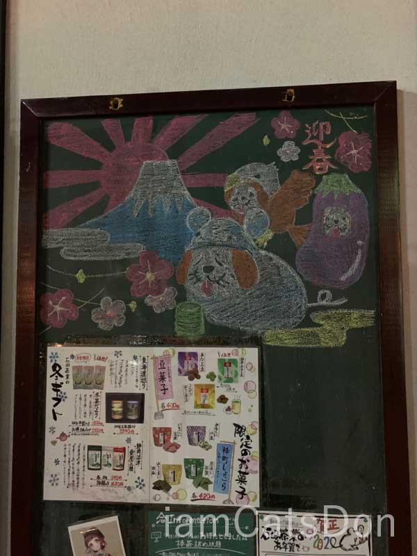 石田茶業合資会社 北口支店 2020お正月 黒板アート