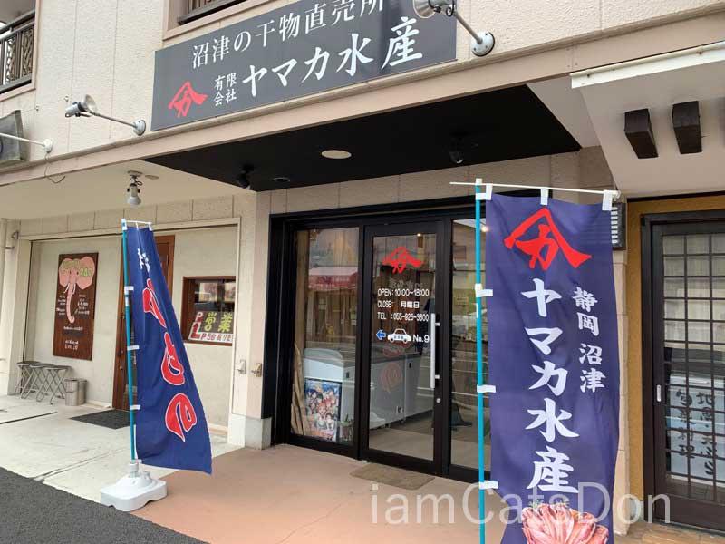 ヤマカ水産 沼津 北口店
