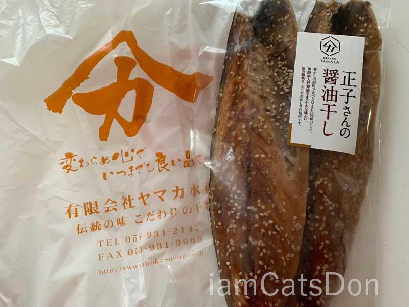 ヤマカ水産 沼津 北口店 正子さんの醤油干し サバ干物
