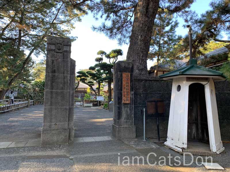 沼津御用邸記念公園 入り口