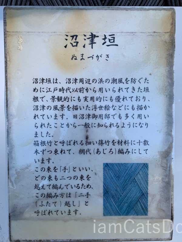沼津御用邸記念公園 沼津垣説明