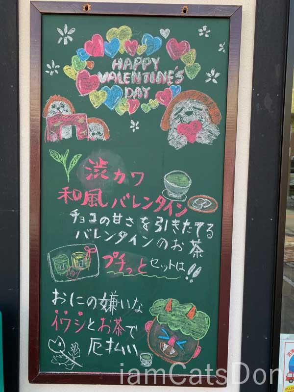 石田茶業合資会社 北口支店 2020バレンタイン 黒板アート