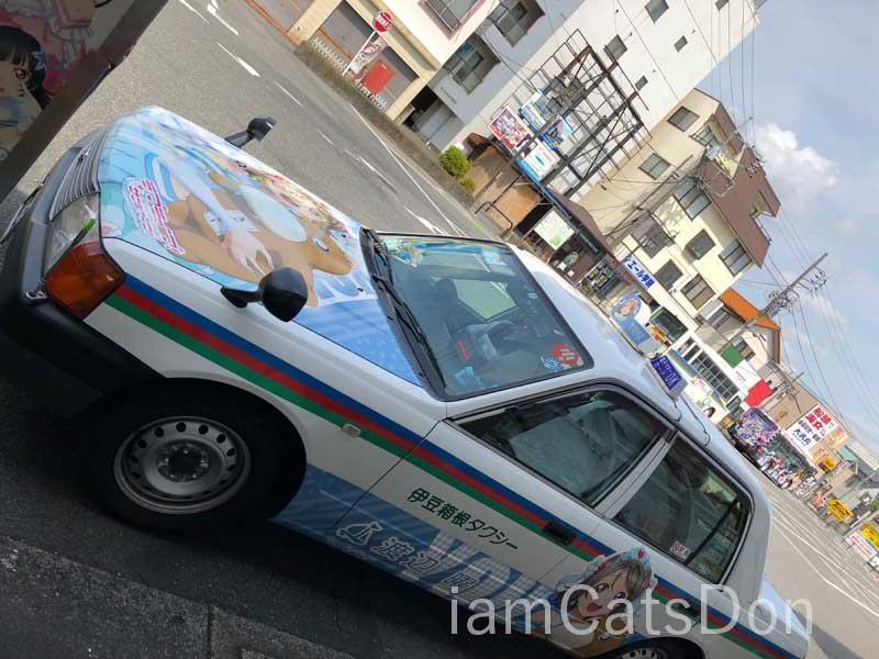 伊豆箱根タクシー 曜ちゃん フロント