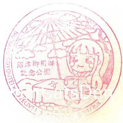 まちあるきスタンプ 黒澤ダイヤ 沼津御用邸記念公園