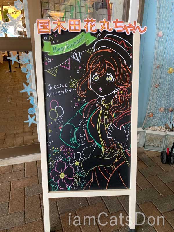 あわしまマリンパーク ショップしまたろう 花丸生誕祭4