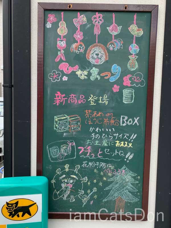 石田茶業 黒板アート 2020年3月