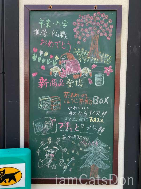 石田茶業 黒板アート 2020年3月後半