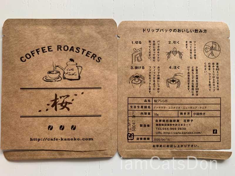 Coffee 桜 沼津 オリジナルコーヒー