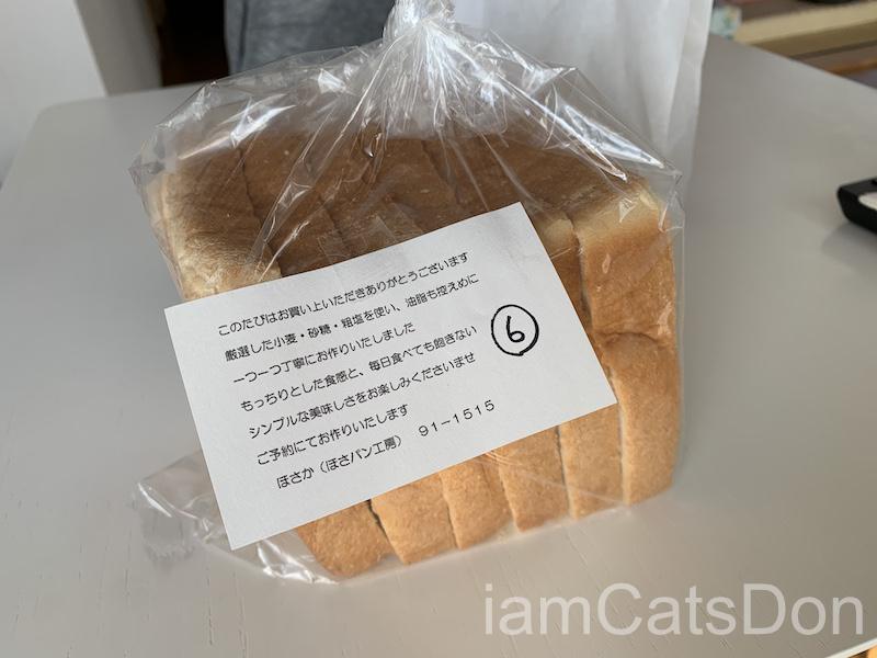 ほさか 手作り 食パン ほさパン