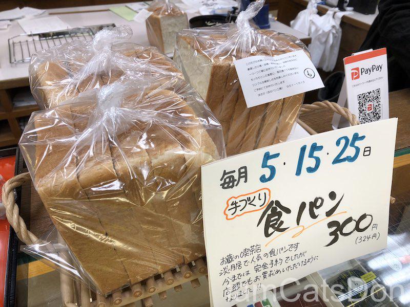 ほさか 手作り 食パン ほさパン4