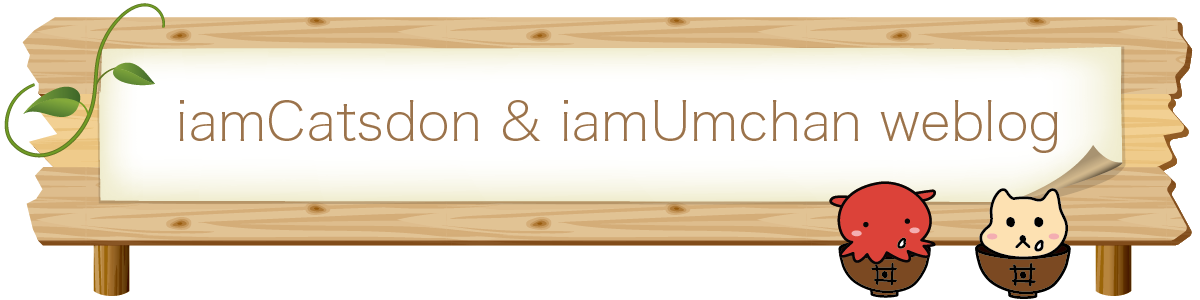 iamCatsDon & iamUmchan のブログ