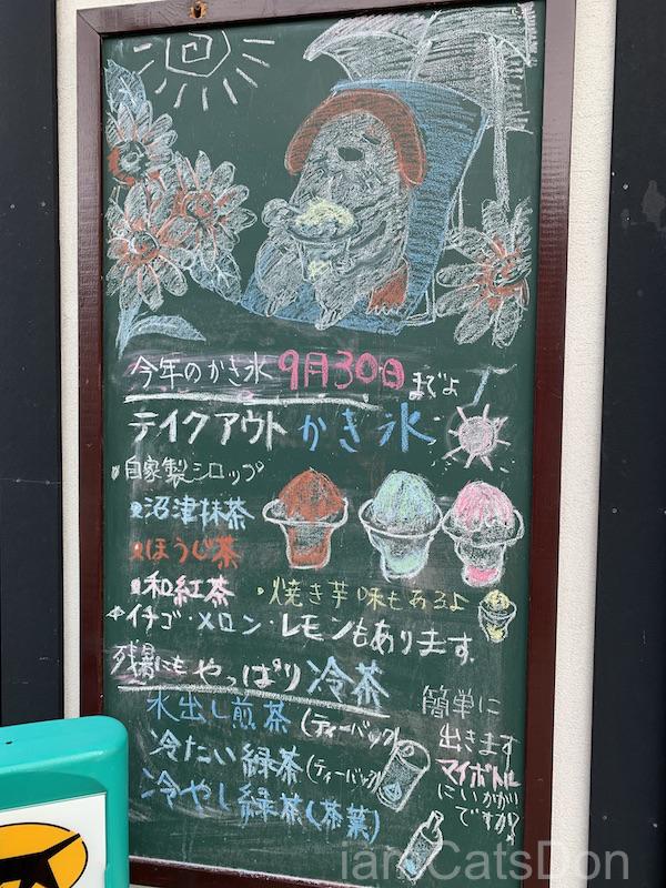 石田茶業 かき氷 黒板アート チョークアート 看板