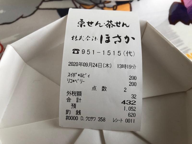 2020年 梨子ちゃん ルビーちゃん 誕生日 ほさか シフォンケーキ レシート
