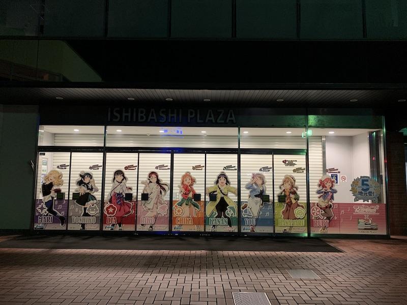 2020年 梨子ちゃん ルビーちゃん 誕生日 イシバシプラザ 入り口2