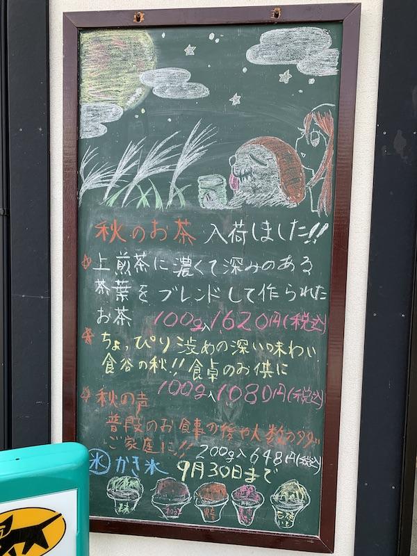 2020年 梨子ちゃん 誕生日 石田茶業 黒板アート