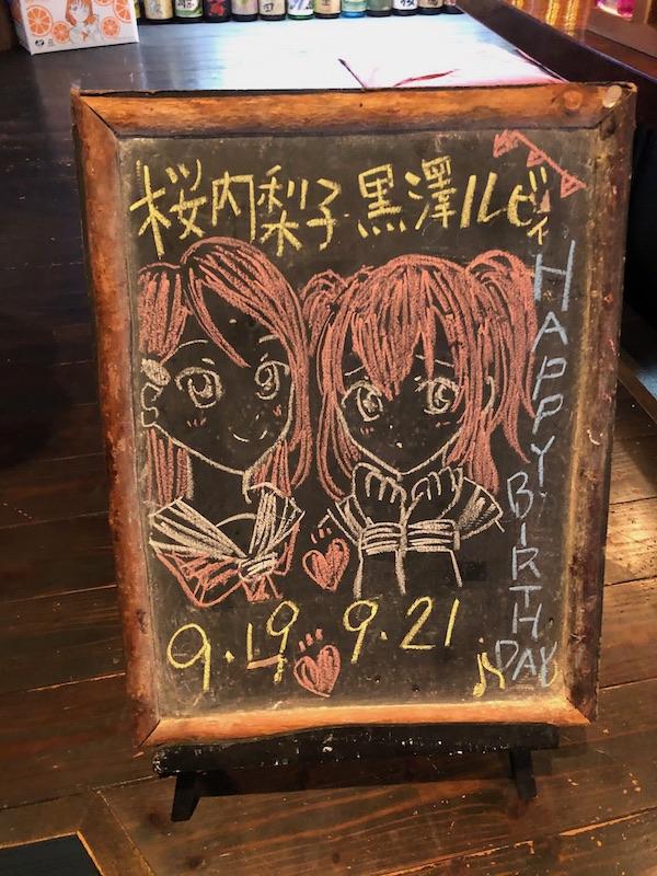 2020年 梨子ちゃん ルビーちゃん 誕生日 満月本店 黒板アート