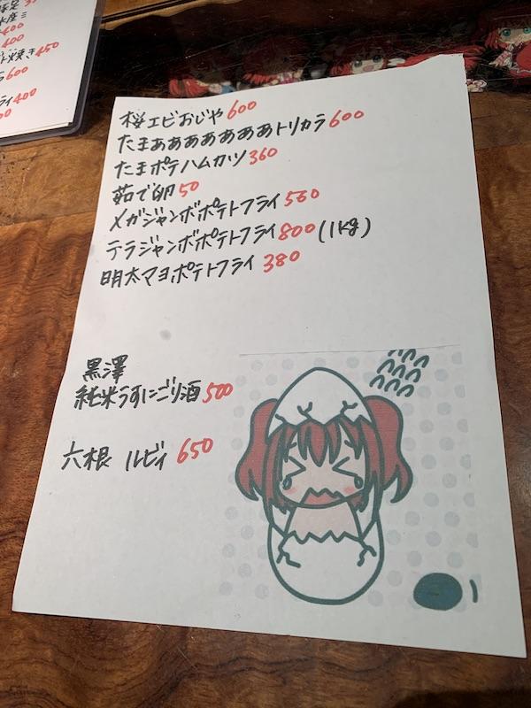 2020年 梨子ちゃん ルビーちゃん 誕生日 満月本店 メニュー表