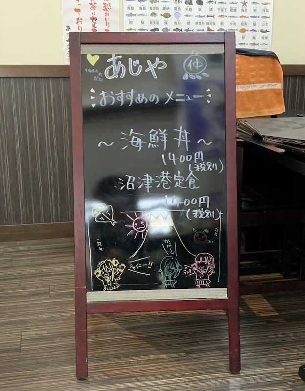 2020年 鞠莉ちゃん 2nd 誕生日 あじや 沼津港新鮮館 看板
