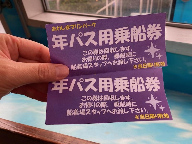 2020年 鞠莉ちゃん 2nd 誕生日 淡島 あわしま 年間パス乗船券