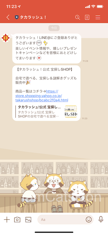 沼津ナゾトキ宝探し タカラッシュ!LINE登録