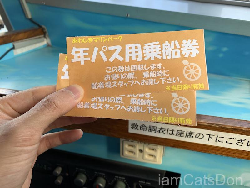 2020年 千歌ちゃん 2nd 誕生日 あわしまマリンパーク 淡島 年間パス乗船券