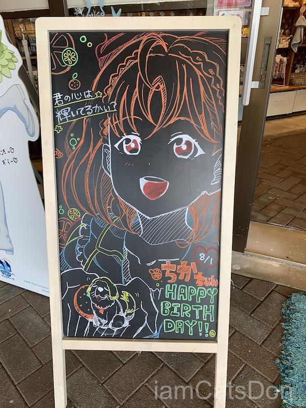 2020年 千歌ちゃん 2nd 誕生日 あわしまマリンパーク 淡島 しまたろう 黒板アート