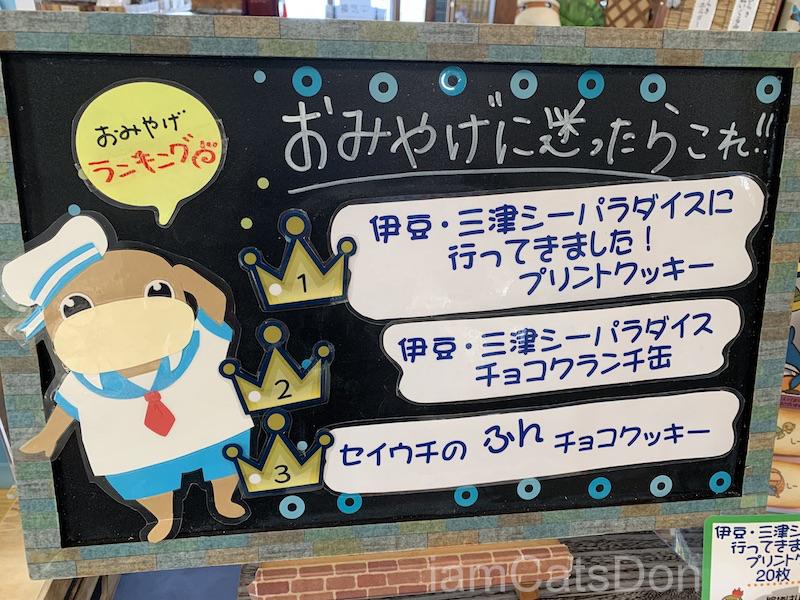 2020年 千歌ちゃん 2nd 誕生日 三津シーパラダイス おみやげコーナー2