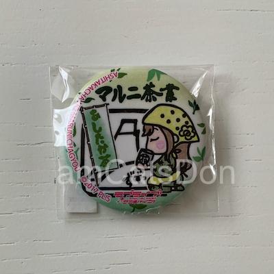 ラブライブ!サンシャイン!! まちあるき缶バッジ 国木田花丸 マルニ茶業