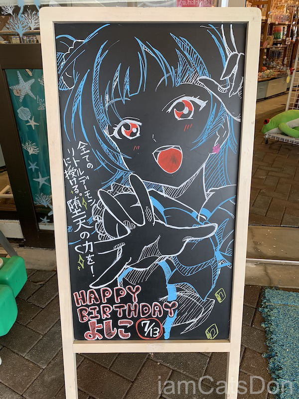 2020年 ヨハネ 2nd 誕生日 あわしまマリンパーク しまたろう 黒板チョークアート1