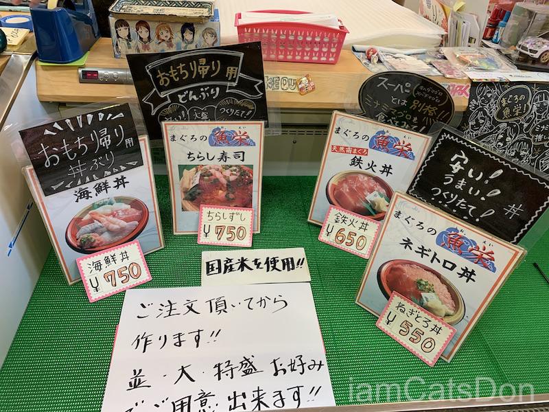 まぐろの魚栄 メニュー 沼津港新鮮館 ネギトロ グルメ ラブライブ!サンシャイン!!
