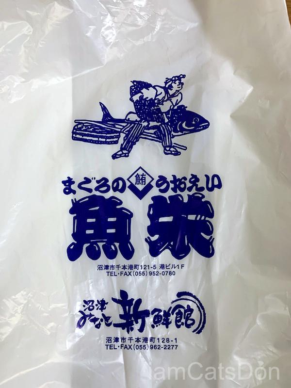まぐろの魚栄 沼津港新鮮館 ネギトロ テイクアウト 袋 グルメ ラブライブ!サンシャイン!!