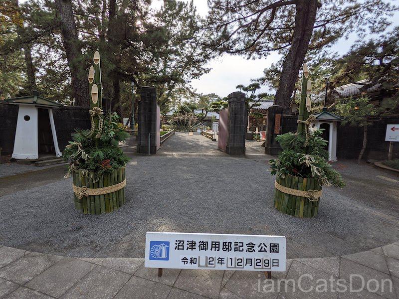 沼津御用邸記念公園 2020年12月29日