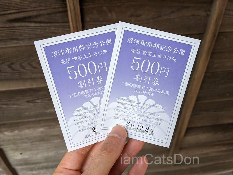 沼津御用邸記念公園 売店 500円 割引券