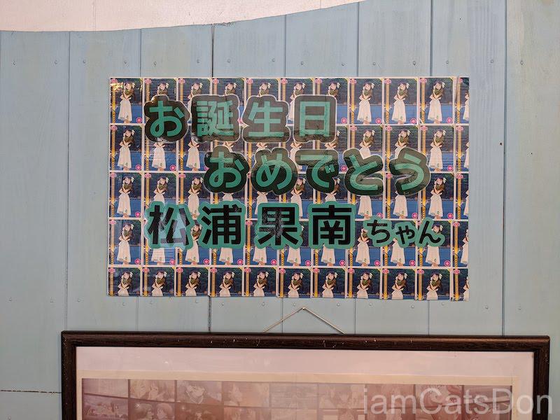 淡島 沼津 うみねカフェ 松浦果南 2021 生誕祭 ディスプレイ5