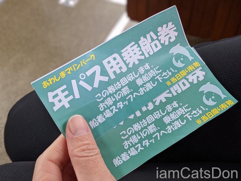 淡島 沼津 りくたろう チケット 松浦果南 2021 生誕祭