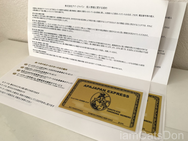 さかなや千本一 かもめ丸 沼津港 ゴールドカード