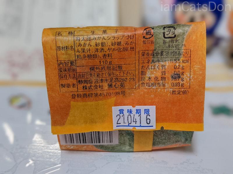 雅心苑 寿太郎 蜜柑ゼリー みかんゼリー 西浦 寿太郎温州 観光庁長官賞受賞2
