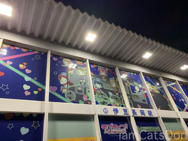 伊豆箱根鉄道 伊豆長岡駅 夜 ライトアップ Aqours ハピトレ HappyPartyTrain ラブライブ!サンシャイン!!