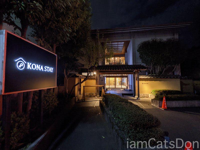 コナステイホテル KONASTAY HOTEL 伊豆長岡 古奈 夜 ライトアップ 入り口