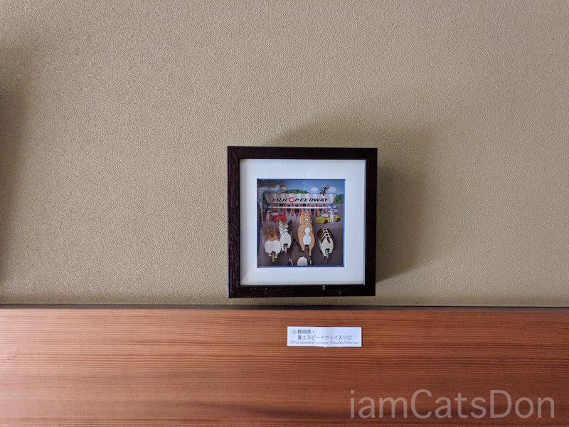 コナステイホテル KONASTAY HOTEL 伊豆長岡 古奈 1階廊下 アート 富士スピードウェイ入り口